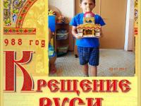 28 июля –Праздник Крещения Руси!