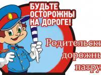 """Акция """"Родительский патруль"""""""