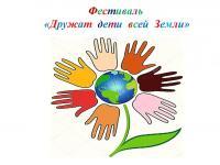 """Фестиваль танцев народов мира """"Дружат дети всей Земли"""""""