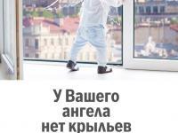Безопасное нахождение детей возле открытых окон