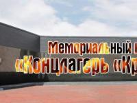 """Мемориальный комплекс """"Концлагерь """"Красный"""""""