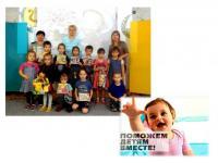 Благотворительная акция «Поможем детям!»