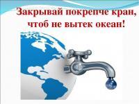 """Тематическая неделя """"Волшебница вода"""""""
