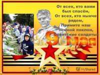 Помним тебя, Неизвестный Солдат! Вечный огонь в парке им. Ю.Гагарина.