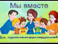 «Школа молодого родителя»