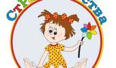 Неделя психологии «Все мы родом из детства…»